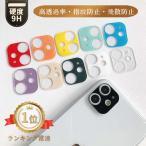 iPhone12 mini用/iPhone12用 iPhone12 Pro Max用カメラレンズ一体型ガラスフィルム レンズカバー全面保護ガラスシールシートレンズ保護/指紋防止/簡単貼り
