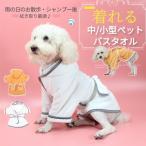 中/小型ペット着れるバスタオル 犬猫バスローブ/ガウン ペットローブ 犬タオル 体拭き 吸水速乾タオル 乾燥毛布  お風呂タオル マイクロファイバー