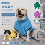 【XS-Sサイズ】中/小型ペット着れるバスタオル 犬猫バスローブ/ガウン ペットローブ 犬タオル 体拭き 吸水速乾タオル 乾燥毛布 お風呂タオル マイクロファイバー