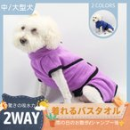 【M-XLサイズ】大型/超大型ペット着れるバスタオル 犬バスローブ/ガウン ペットローブ 犬タオル 体拭き 吸水速乾タオル 乾燥毛布 お風呂タオル