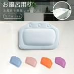 Yahoo!直店.comお風呂用枕 安らぐ/入浴 リラックス 半身浴/バスピロー 楽しみ/ホテル 家庭用