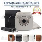 富士FUJIFILMインスタントカメラチェキスクエア instax SQUARE SQ20/SQ10用レザーケース カバー収納ポーチバッグカバン/ストラップ付属 宅配便発送