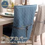 全四色 北欧風 厚手の椅子背もたれカバー 洗濯でき 高級感 シンプル調 おしゃれ 取り付け便利 椅子を飾る 椅子カバー チェアカバー 背部用 無地 インテリア
