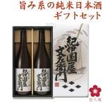 送料無料 プレゼント ギフト お酒 日本酒 セット 純米