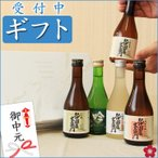 敬老の日 ギフト プレゼント お酒 日本酒 酒 飲み比べ