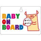 のっティBaby on board(Baby in car)Kid 吸盤タイプ 4