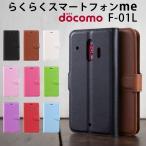 らくらくスマートフォンme ケース F-01L カバー 手帳型 かっこいい おしゃれ かわいい 人気 オススメ ドコモ doco レザー手帳型ケース