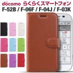 スマホケース らくらくスマートフォン3/4 F-06F/F-04J カバー 手帳型 レザー 革 らくらくホン携帯 シンプル おしゃれ 富士通 送料無料
