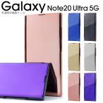 Galaxy Note20 ケース 手帳型 手帳 手帳型ケース かっこいい おしゃれ 人気 スマホケース カバー Ultra 5G SC-53A SCG06 半透明手帳型ケース