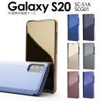 Galaxy S20 5G ケース カバー SC-51A SCG01 手帳型 手帳型ケース 手帳型カバー 送料無料 携帯カバー シンプル おしゃれ かっこいい 鏡面 半透明手帳型ケース