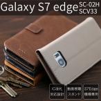 スマホケース Galaxy S7 edge SC-02H / SCV33  ギャラクシーS7エッジ アンティークレザー手帳型ケース