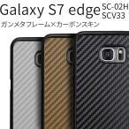 スマホケース Galaxy S7 edge SC-02H / SCV33 カーボンスキン ハードケース
