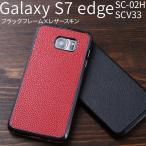 スマホケース Galaxy S7 edge SC-02H / SCV33 メタルレザーハードケース