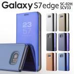 スマホケース GALAXY S7 ケース EDGE 手帳型スマホケース ギャラクシーs7 携帯ケース スマホカバー SAMSUNG SC-02H SCV33 送料無料