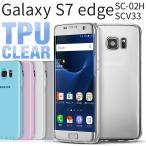 Galaxy S7 edge SC-02H / SCV33 TPUクリアケース|スマホケース スマフォケース スマホ スマフォ カバー ケース Android アンドロイド