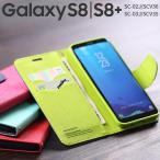Galaxy S8 ケース 手帳 カバー おしゃれ SC02J SCV36 GalaxyS8+ SC03J SCV35 コンビネーションカラー手帳型ケース ギャラクシー サムスン セール ポイント消化
