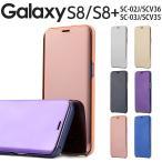 Galaxy S8 ケース 手帳 カバー おしゃれ SC02J SCV36 GalaxyS8+ SC03J SCV35 半透明手帳型ケース ギャラクシー スマートフォン 人気 カバー セール ポイント消化