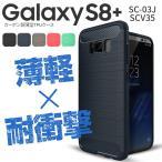 Galaxy S8+ ケース カバー TPU かっこいい SC-03J SCV35 カーボン調TPUケース ギャラクシーS8プラス スマートフォン 人気 送料無料 耐衝撃 セール ポイント消化