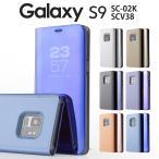 Galaxy S9 ケース 手帳型 かっこいい 半透明手帳型ケース ギャラクシーS9 SC02K SCV38 送料無料 携帯カバー 携帯ケース 手帳 セール ポイント消化