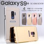 Galaxy S9+ ケース カバー ハード 背面パネル付きバンパーメタルケース SC03K SCV39  ギャラクシーS9プラス メタルバンパー 送料無料 セール ポイント消化