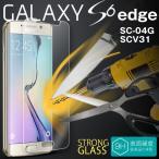 ショッピングGALAXY Galaxy S6edge用強化ガラス液晶保護フィルム9H