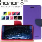 honor8 コンビネーションカラー手帳型ケース