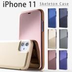 iPhone11 ケース 半透明手帳型ケース スマホ カバー シンプル かっこいい おしゃれ 送料無料 手帳 半透明 スケルトン