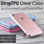 iPhone8/iPhone8Plus/iPhone7/iPhone7Plus ストラップ穴付きTPUケース