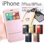 iPhone7Plus/8Plus リング付き窓開き手帳型ケース アイフォンケース iPhoneケース 落下防止 手帳カバー 送料無料