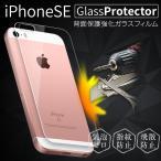 ガラスフィルム iPhoneSE アイフォン5s 背面保護シール 強化ガラス スマホ アイホン クリア 透明 保護シート 送料無料