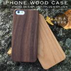 iPhone7/7Plus/6/6Plus/se ウッドケース 天然木使用|天然木 自然 ナチュラル 木目 ハードケース iPhone アイフォン アイフォーン アイホン