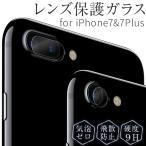 iPhone7 iPhone7Plus レンズ保護強化ガラスフィルム 2枚セット|保護ガラス 透明 クリア レンズ部分 極薄 iPhone アイフォン アイフォーン アイホン