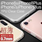 iPhone8/iPhone8Plus/iPhone7/iPhone7Plus TPUクリアケース|シンプル 薄型 TPU クリアケース iPhone アイフォン アイフォーン アイホン