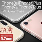 iPhone7 iPhone7Plus TPUクリアケース|シンプル 薄型 TPU クリアケース iPhone アイフォン アイフォーン アイホン