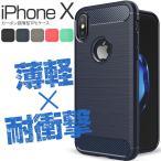 スマホケース iPhone XS X カーボン調TPUケース アイフォン テン ソフトケース TPUケース おしゃれ スマートフォン カバー カーボン調 セール ポイント消化