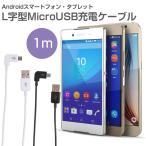 送料無料 L字型MicroUSB充電ケーブル1m 充電ケーブル|Android アンドロイド スマートフォン スマホ タブレット L字 ケーブル 充電