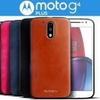 モトローラ Moto G4 Plus レザー調耐衝撃ケース Motorola スマホカバー 送料無料