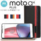 モトローラ Moto G4 Plus トリコロールカラー手帳型フリップケース Motorola 送料無料