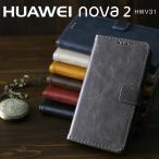 nova2 アンティークレザー手帳型ケース