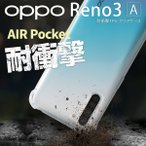 OPPO Reno3 A ケース カバ ー スマホケース 韓国 耐衝撃 オッポ  耐衝撃TPUクリアケース