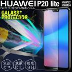 P20ライト P20 Lite HWV32 HWU34 強化ガラス保護フィルム 9H 液晶