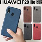 P20lite ケース カバー レザーハードケース Huawei ファーウェイ p20ライト lite huawei カバー 革 au アンドロイド