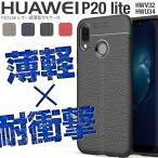 P20 Lite レザー調TPUケース スマホケース スマートフォンケース