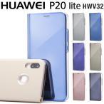 P20 Lite 半透明手帳型ケース ファーウェイ HUAWEI p20ライトケース p20lite スリムケース 手帳型ケース 送料無料