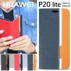P20 Lite トリコロールカラー手帳型 ファーウェイ HUAWEI p20ライト 手帳型ケース 手帳型 スマホカバー 送料無料