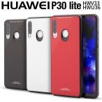 P30ライト ケース カバー タフ Huawei かっこいい ファーウェイ ハードケース au UQ HWV33 HWU36 背面9Hガラスケース