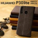P30lite ケース カバー 手帳型 収納 レザー 革 皮 HWV33 HWU36 アンティークレザー手帳型ケース 携帯 HUAWEI ファーウェイ 手帳 セール ポイント消化