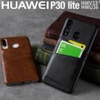 P30lite ケース カバー Huawei レザー 革 皮 おしゃれ かっこいい 収納 HWV33 HWU36 カードポケット付きハードケース セール ポイント消化