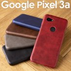 スマホケース Pixel 3a レザーハードケース Google グーグル スマホ ケース カバー レザー かっこいい おしゃれ セール ポイント消化