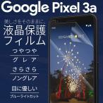 Pixel 3a 液晶保護フィルム Google グーグル 送料無料 液晶 画面 光沢 光沢あり ブルーライトカット 人気 おすすめ ピクセル シート セール ポイント消化